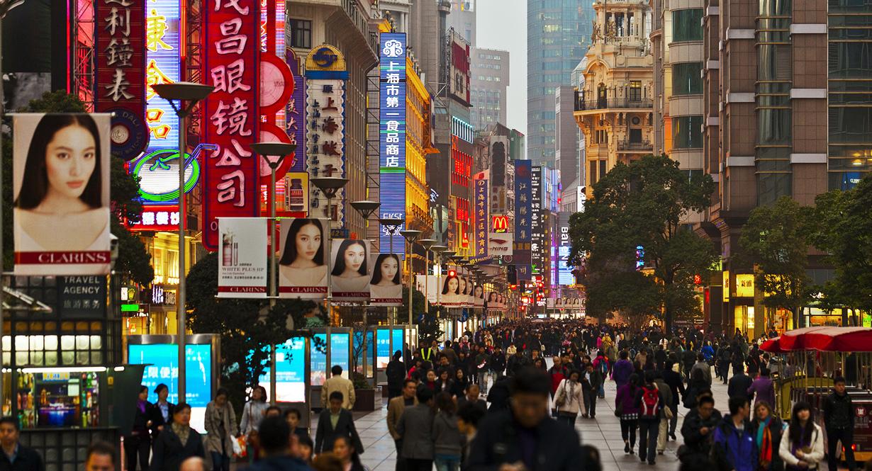 Китай, Нанкинская улица