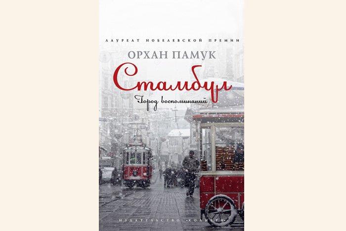 Стамбул город воспоминаний