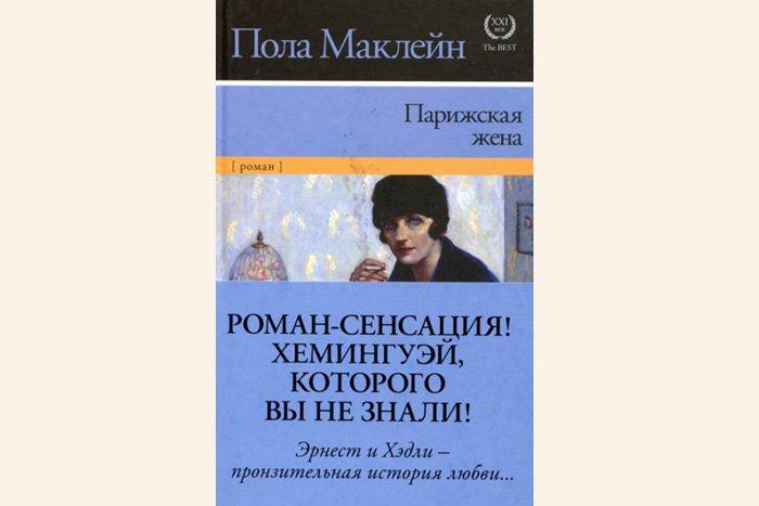 Книга парижская жена